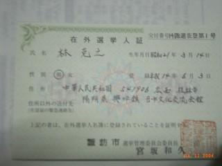 0711-Senkyo.jpg