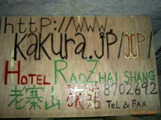827Tegaki-kanban.jpg