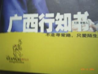 Bo-GXshu.jpg
