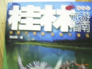 Bo-Taiwan.jpg