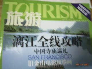 Bo-Tourism.jpg