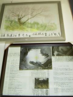 Higasi-kaiga-1.jpg