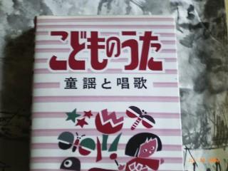 Kodomono-uta.jpg