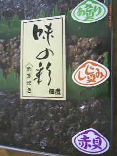 Nihon-tukudani.jpg