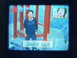 TV-Yuukoytei.jpg