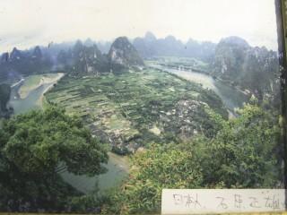 from-Isihara-98-5.jpg