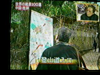 0809TV-kanban-iriguti.jpg