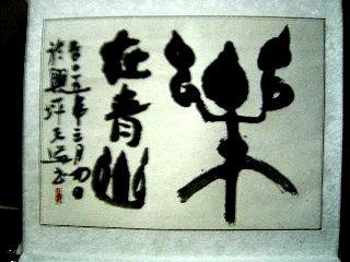 0309Raku-1.jpg
