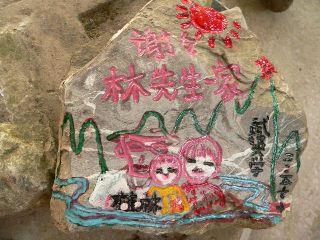 0714-WuhanUN-Isi-1.jpg