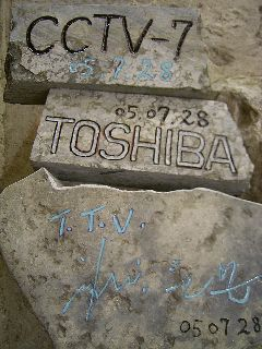 0728CCTV-TTV,Toshiba.jpg