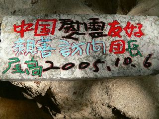 1008--IzokukaiIsi 002.jpg