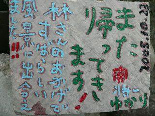 1024-isi-Seki 009.jpg