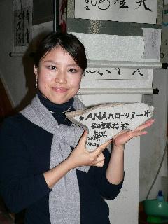 1026-Matuwaka-ANAisi5.jpg