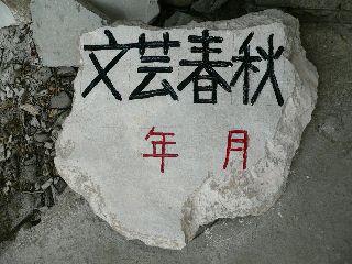 1107-Bungeisyunjyuu-isi.jpg