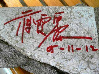 1112-isi-jyoyuu4.jpg