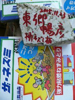 1123-nezumitori-isi4.jpg