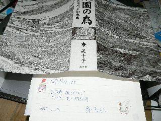 1203-Ryou-book.jpg