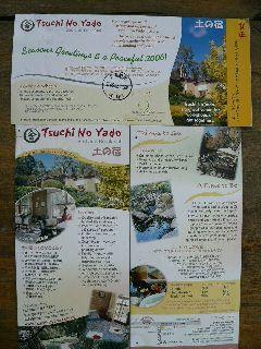 1221-card-Tutinoyado2.jpg