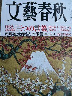 1222-Bunshun-hyousi6.jpg