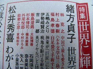 1222-mokuji-Bunshun-8.jpg