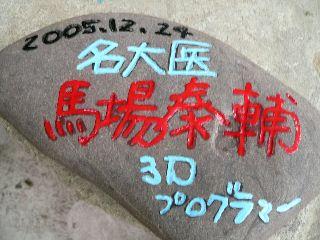 1223-isi-NagoyaIgakubu-1.jpg