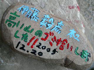 1223-isi-itou-Tensin.jpg