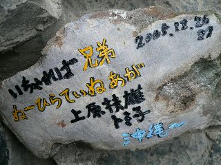 1228-isi-0kinawa-1.jpg