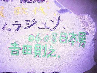 14sekihi-na1.jpg
