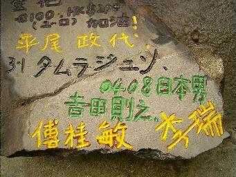 Jyuhai2onna-sekihi.jpg