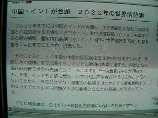 Kiji-asahi-2020year.JPG