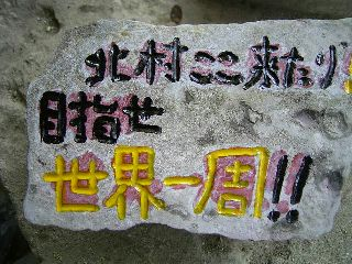Kitamura-1.jpg