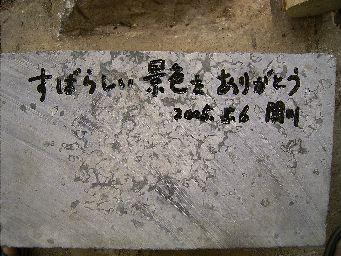sekihi-Sekikawa.jpg