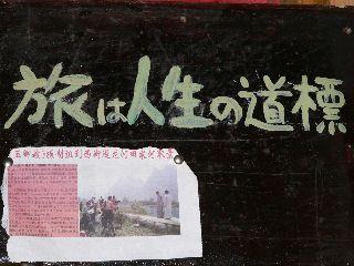 0102-tabiha,jinseino.jpg