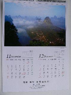 0107--karenda-Azuma11.jpg