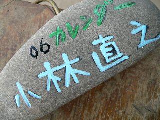 0107-Kobayasi-isi-1.jpg