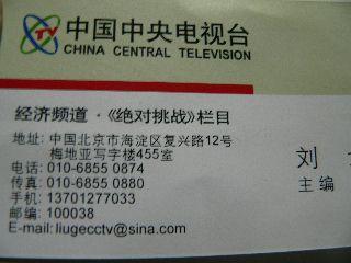 0122-meisi-CCTV2-2.jpg