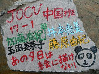 0129-isi-JOCV.jpg