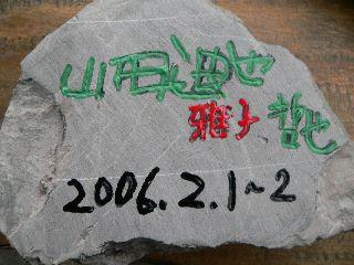 0203-isi-Yamada.jpg