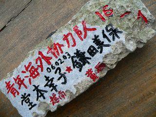 0204-JOCV-isi-1.jpg