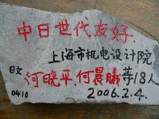 0204-Shanghai-he-isi-1.jpg