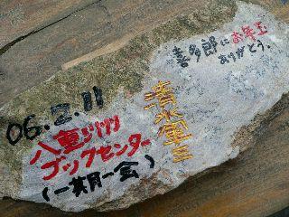 0211-isi-Simisu--1.jpg