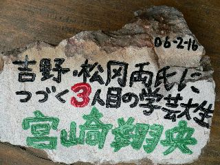 0216-TGakugeiUn-isi-.jpg