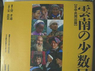 0218-Unnan-minzoku-hon-.jpg
