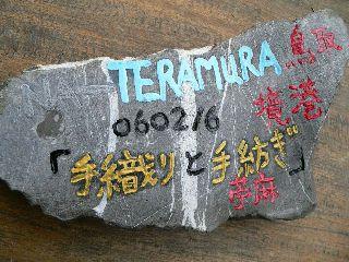 0220-Teramura-isi-.jpg