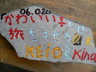 0228-Keio-isi-.jpg