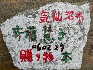 0228-Kisenuma-isi-.jpg
