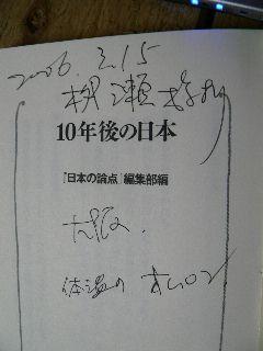 0315-hon-10nengono-.jpg