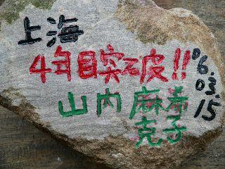 0315-isi-Shanghai-Yamauti.jpg