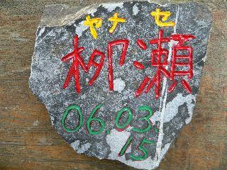 0315-isi-Yanase.jpg