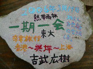 0322-isi-Toudai-jpg.jpg